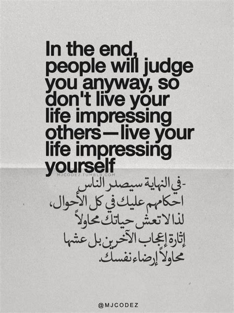mjcodez #1 Tumblr's Source For Arabic Typography Quotes