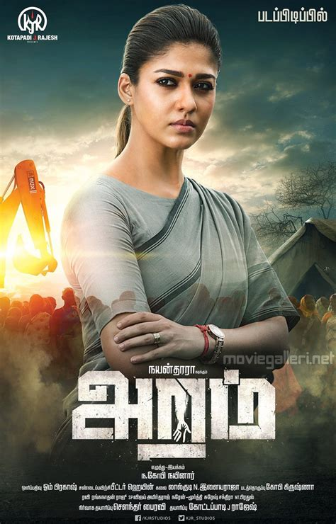 Picture 1117280 | Actress Nayanthara's Aram Movie First